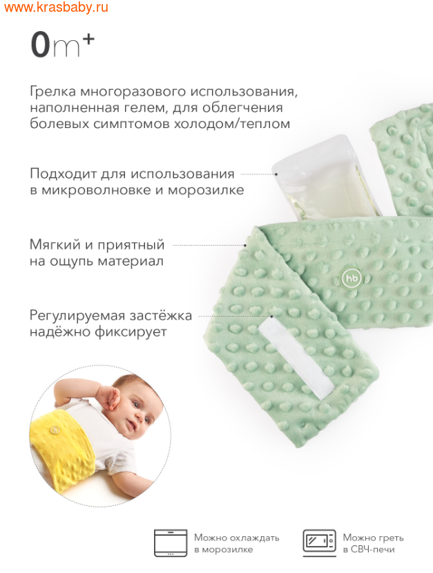HAPPY BABY Грелка гелевая анти-коликовая с чехлом (фото)