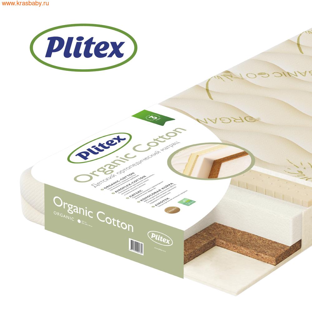 Матрас детский PLITEX Детский Матрас Organic Cotton 119*60*11 см (фото)