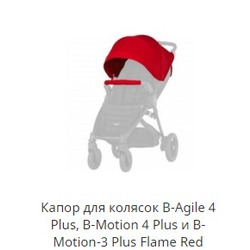 BRITAX ROEMER Капор для колясок B-Agile 4 Plus, B-Motion 4 Plus и B-Motion-3 Plus