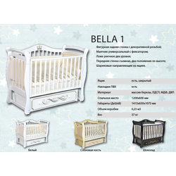 Кроватка Кедр Bella 1