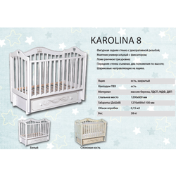 Кроватка Кедр Karolina 8
