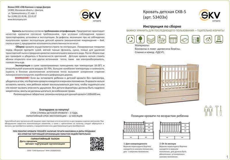 Схема сборки кроватки чунга чанга 289